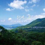 A4091-御陽明_陽明山居-01